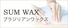 ブラジリアンワックス SUM WAX